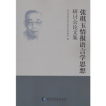[尋書網] 9787501358168 張琪玉情報語言學思想研討會論文集(簡體書sim1a)
