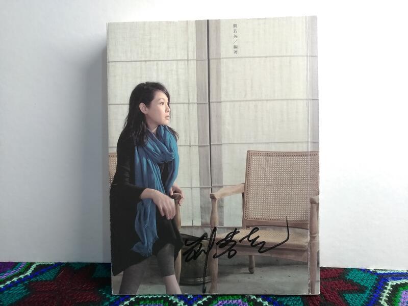 我敢在你懷裡孤獨 有簽名 劉若英 寫樂 二手書 絕版書N