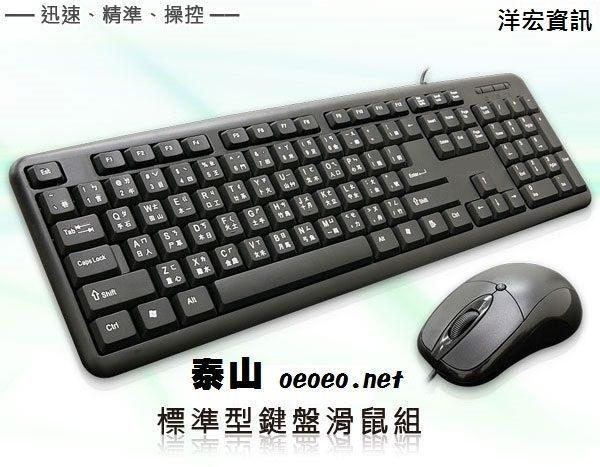 【299元】超值優惠價 泰山oeoeo.net  有線USB介面 標準型鍵盤滑鼠組 鍵鼠組 防潑水設計 洋宏資訊