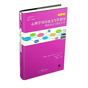[尋書網] 9787568900348 心理學英語論文寫作指導:規範表達與簡潔文風((簡體書sim1a)