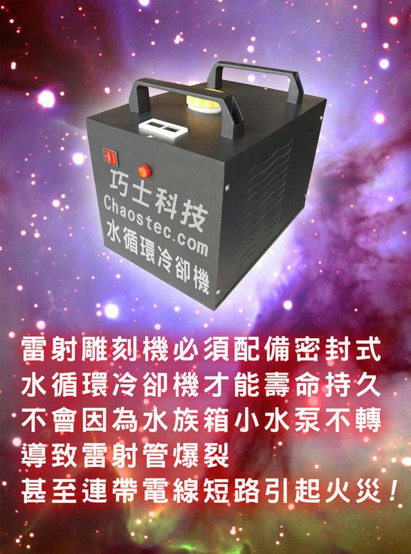 密閉式水循環冷卻機(雷射雕刻機80W以下必用)