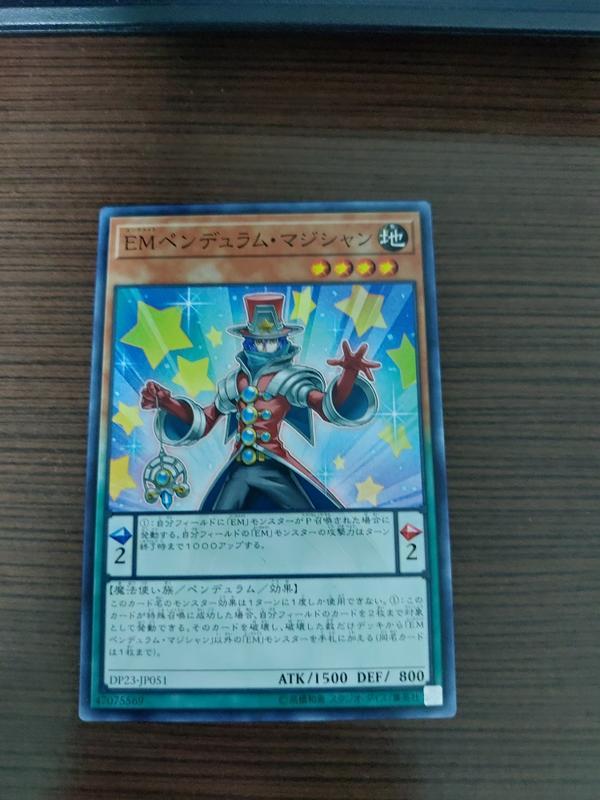 【情侶卡舖】DP23-JP051 EM靈擺魔術家(普卡)