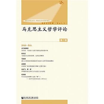 [尋書網] 9787509790953 馬克思主義哲學評論(第1輯)(簡體書sim1a)