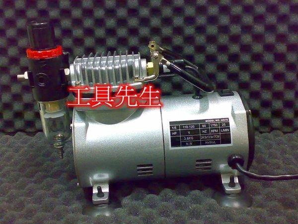 稅前1990【工具先生】無油式靜音 空壓機 模型/美工專用 1/5HP