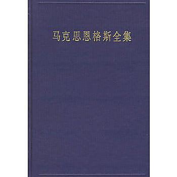 [尋書網] 9787010019840 馬克思恩格斯全集(第十一卷)(1851年8月(簡體書sim1a)