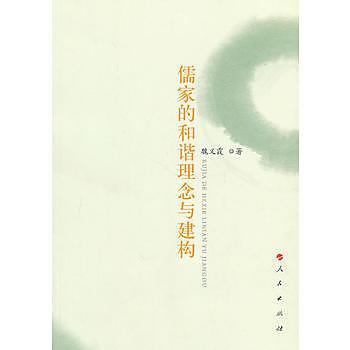 [尋書網] 9787010091495 儒家的和諧理念與建構 /魏義韜 著(簡體書sim1a)