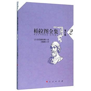 [尋書網] 9787010150307 柏拉圖全集[增訂版]第2卷 /(簡體書sim1a)
