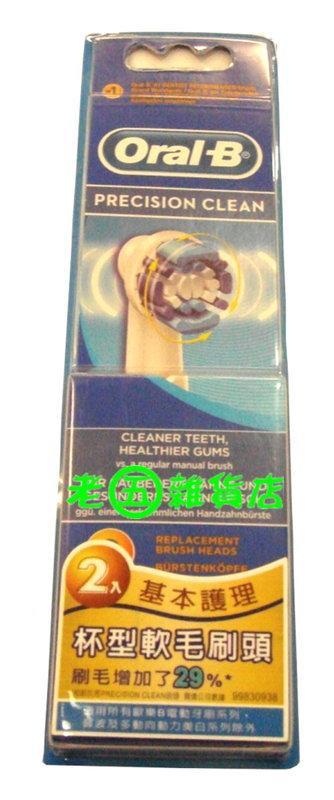 老五雜貨店 德國 Oral-B 百靈 歐樂B 杯型軟毛 刷頭 EB20-2 (卡裝2入) EB20 基本款 台中