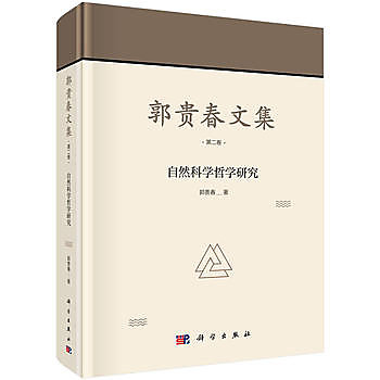 [尋書網] 9787030520135 郭貴春文集  第二卷:自然科學哲學研究(簡體書sim1a)