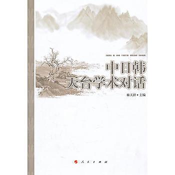[尋書網] 9787010095684 中日韓天台學術對話(簡體書sim1a)