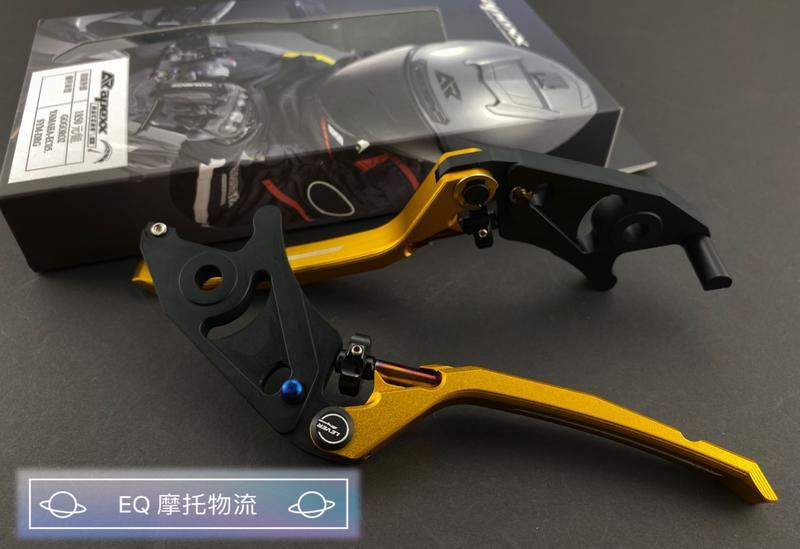 APEXX 煞車拉桿 手煞車 適用 GOGORO 2 3 三陽 DRG 龍 EC-05 雙鈦柱 雙柱車 拉桿 霧金