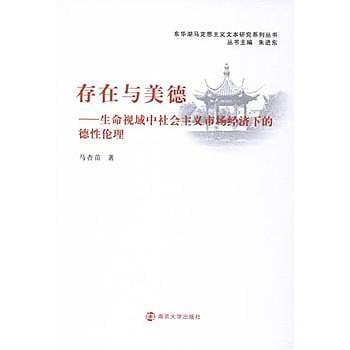 [尋書網] 9787305142796 東華湖馬克思主義文本研究系列叢書/存在與美德(簡體書sim1a)