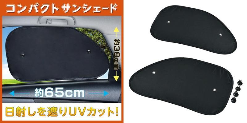 【★優洛帕-汽車用品★】日本SEIWA 吸盤式固定 後側窗專用遮陽小圓弧 99%抗UV 黑色2入 38×65公分 Z98