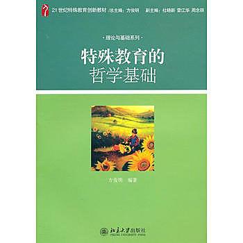 [尋書網] 9787301186510 特殊教育的哲學基礎 /方俊明(簡體書sim1a)