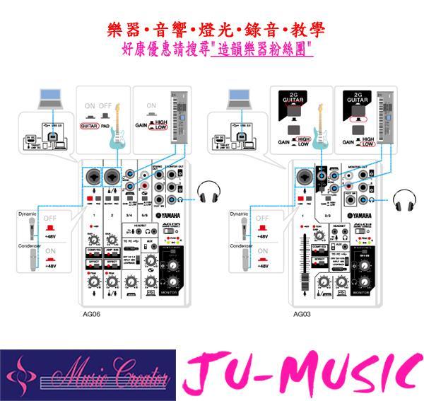 造韻樂器音響- JU-MUSIC - Yamaha AG03 多功能 錄音介面 錄音卡 工作站 錄音室 另有 AG06