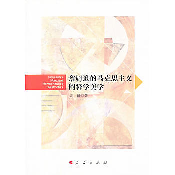 [尋書網] 9787010124322 詹姆遜的馬克思主義闡釋學美學 /沈靜(簡體書sim1a)