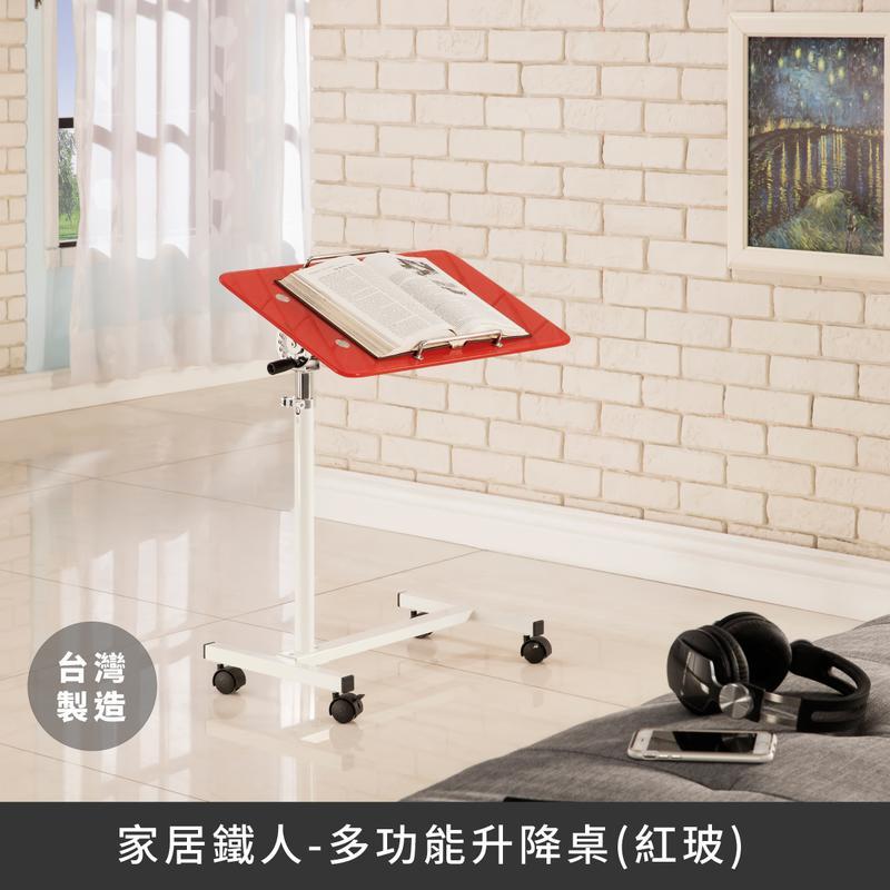 【myhome8居家無限】家居鐵人-多功能升降桌,可當沙發邊桌、講桌、菜單展示架等-紅色強化玻璃