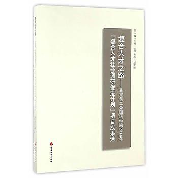 [尋書網] 9787563733873 複合人才之路——北京第二外國語學院2014年(簡體書sim1a)