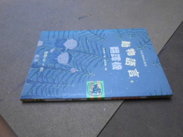 K-BCN。國語日報。/。25開本。//。杜紫楓。///。。動物語言翻譯機。////。看著辦二手書。