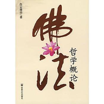 [尋書網] 9787801237927 佛法哲學概論 /白雲禪師  編著(簡體書sim1a)