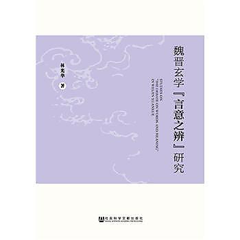 [尋書網] 9787509776339 魏晉玄學「言意之辨」研究 /林光華(簡體書sim1a)
