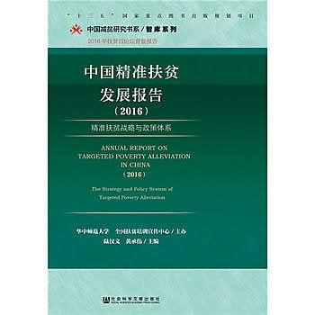 [尋書網] 9787509798447 中國精準扶貧發展報告(2016)(簡體書sim1a)