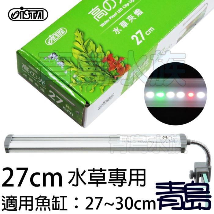 B。。。青島水族。。。EL-595台灣ISTA伊士達-高之光 LED 高亮度 夾燈混光燈==27cm/水草燈
