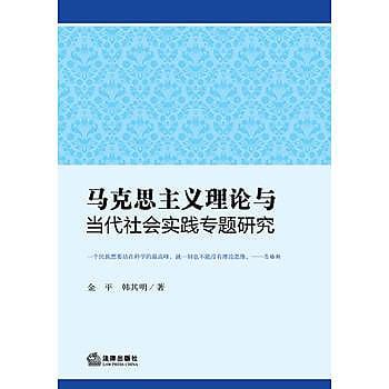 [尋書網] 9787511850317 馬克思主義理論與當代社會實踐專題研究(簡體書sim1a)