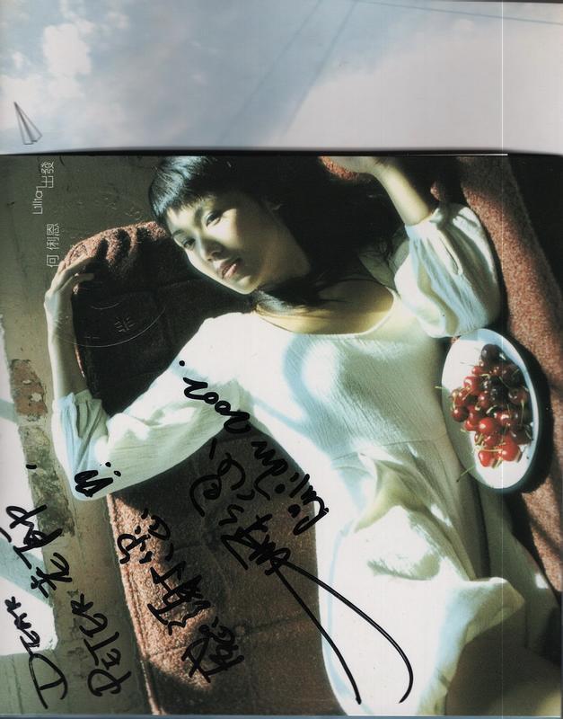 【華語CD|何俐恩 出發 親簽名正版 非賣品 附歌本+回函卡】艾迴 4719760009425|細痕 1809