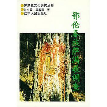 [尋書網] 9787205041540 鄂倫春族薩滿教調查(簡體書sim1a)