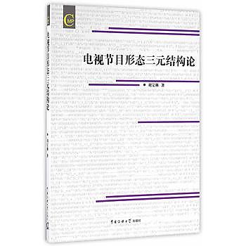 [尋書網] 9787565717444 電視節目形態三元結構論 /劉寶林 著(簡體書sim1a)