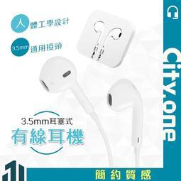 3.5mm有線耳機 耳塞式耳機 簡約質感 高音質 人體工學設計 配戴舒適 雙出音口 白色 聽歌 文青 入耳式耳機