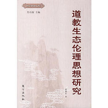[尋書網] 9787506026901 道教生態倫理思想研究 /蔣朝君 著(簡體書sim1a)
