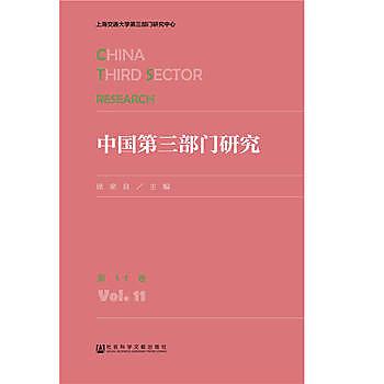 [尋書網] 9787509795880 中國第三部門研究(第11卷) /徐家良(簡體書sim1a)