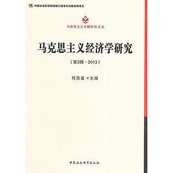 [尋書網] 9787516139851 馬克思主義經濟學研究(第3輯•2013)(創(簡體書sim1a)