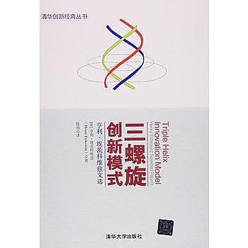 [尋書網] 9787302449324 三螺旋創新模式:亨利•埃茨科維茲文選(簡體書sim1a)