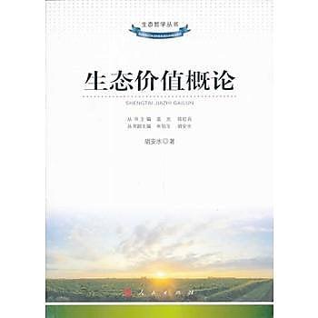 [尋書網] 9787010128399 生態價值概論(生態哲學叢書) /胡安水 著(簡體書sim1a)