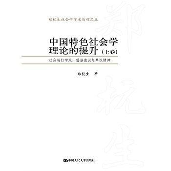 [尋書網] 9787300219493 中國特色社會學理論的提陞——社會運行學派:前(簡體書sim1a)