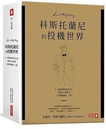 《度度鳥》科斯托蘭尼的投機世界(增修版)《一個投機者的告白》《金錢遊戲》《證券心理學》│商業周刊│全新│定價:788元