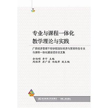 [尋書網] 9787565419256 專業與課程一體化教學理論與實踐:廣西經濟管理(簡體書sim1a)