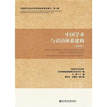 [尋書網] 9787509797600 中國學術與話語體系建構(2016)(簡體書sim1a)