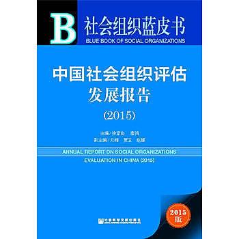 [尋書網] 9787509785980 社會組織藍皮書:中國社會組織評估發展報告(2(簡體書sim1a)