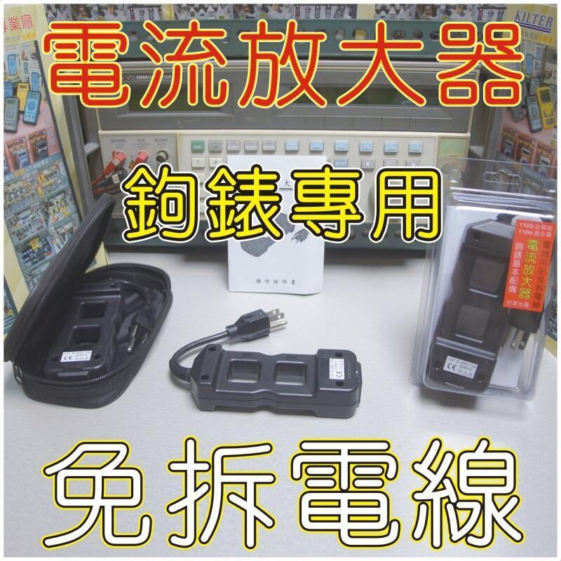 【修錶賢】HIOKI 3280-10F、20F、KYORITSU、KEW2200R、TENMARS、TM1016交流鉤錶