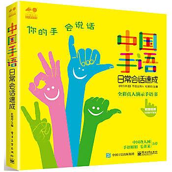 [尋書網] 9787121283185 中國手語日常會話速成(簡體書sim1a)