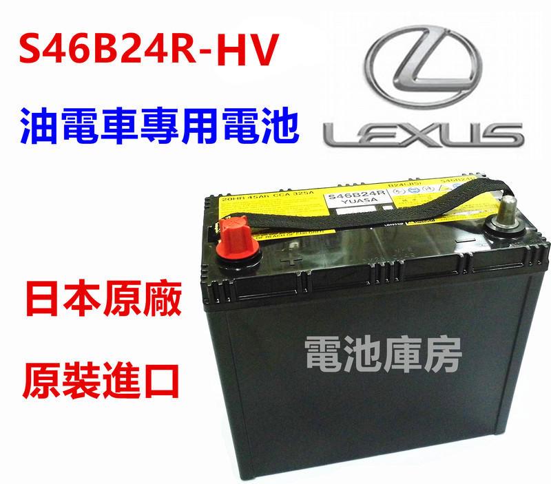 頂好電池-台中 日本製 YUASA S46B24R-HV TOYOTA原廠 油電車專用電池 CT200H PRIUS