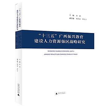 [尋書網] 9787549572380 「十三五」廣西振興教育、建設人力資源強區戰略(簡體書sim1a)