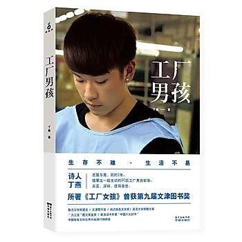 [尋書網] 9787536078918 工廠男孩 /丁燕(簡體書sim1a)