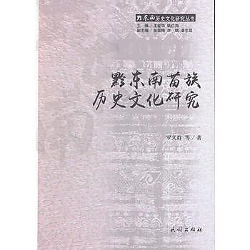 [尋書網] 9787105144211 黔東南苗族歷史文化研究 /羅義群 等著(簡體書sim1a)