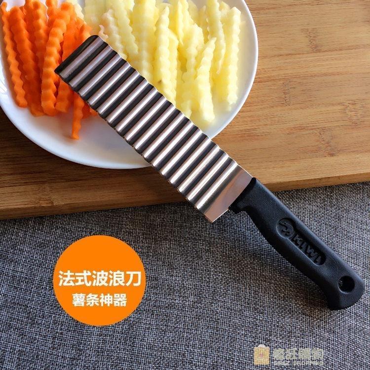 薯條神器多功能波浪刀家用土豆絲切片切菜器廚房用具加深紋土豆刀