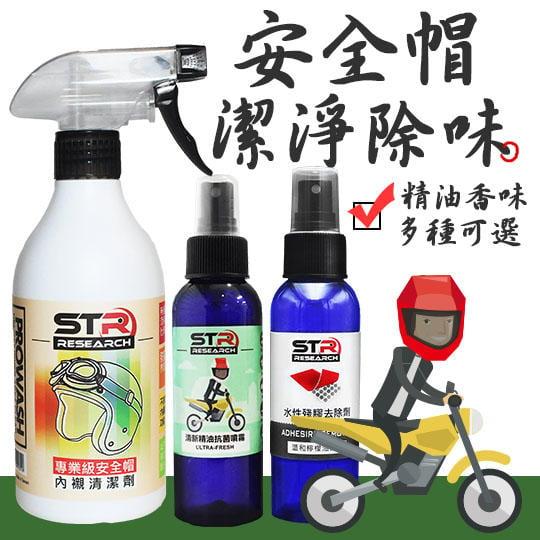 【安全帽潔淨除臭三件組】STR-PROWASH機車/重機安全帽清潔劑+精油抑菌芳香噴霧/銀離子光觸媒抗菌噴霧+殘膠去除劑